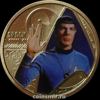 1 доллар 2016 Тувалу. Звездный путь. Спок.