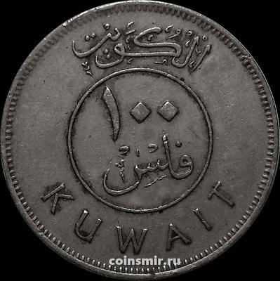 100 филс 1976 Кувейт.