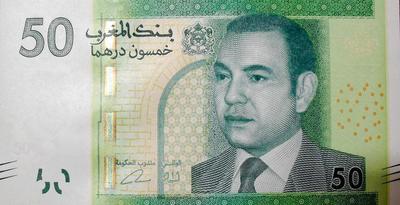 50 дирхам 2012 Марокко.