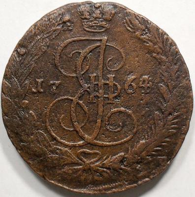 5 копеек 1764 ЕМ Российская империя. Екатерина II Великая. (1)