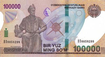 100000 сумов 2019 Узбекистан.