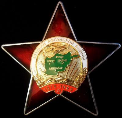 Знак Ветеран Афганской войны 1979-1989.