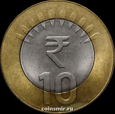 10 рупий 2014 N Индия. Точка под годом-Ноида.