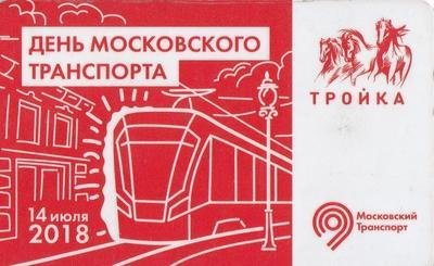 Карта Тройка 2018. День Московского транспорта.