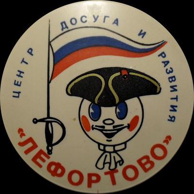 Значок Центр досуга и развития Лефортово.