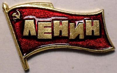 Значок Ленин. Флаг.