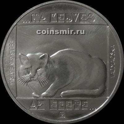 200 форинтов 1985 Венгрия. Природный заповедник. Дикая кошка.