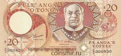 20 паанга 1995 Тонга. Подпись: Prince Ulukalala & S. 'Utoikamanu.