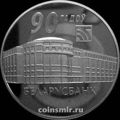 1 рубль 2012 Беларусь. Беларусбанк. 90 лет.