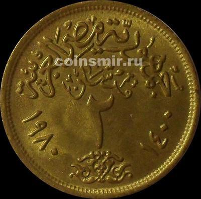 2 пиастра 1980 Египет.