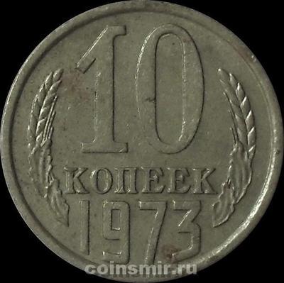 10 копеек 1973 СССР.