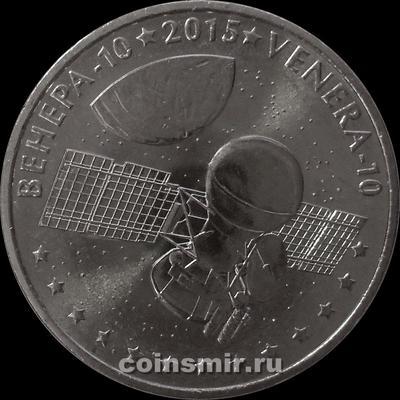 50 тенге 2015 Казахстан. Венера-10.