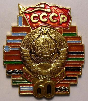 Значок 60 лет СССР 1922-1982. Герб страны.