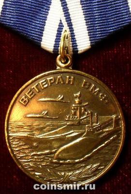 Памятная медаль Ветеран ВМФ.