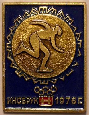 Значок Олимпиада. Инсбрук 1976. Конькобежный спорт.