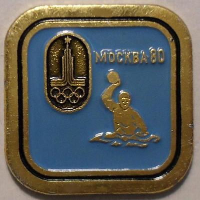 Значок Водное поло. Олимпиада 80.
