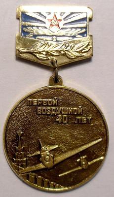 Знак Первой воздушной 40 лет 1942-1982.