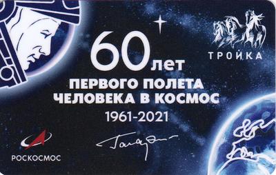 Карта Тройка 2021. 60 лет первого полёта человека в космос 1961-2021.