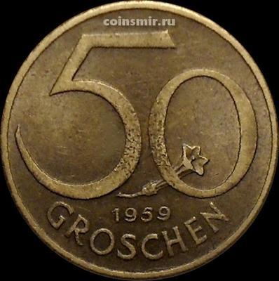 50 грошей 1959 Австрия.