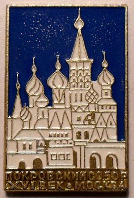 Значок Москва. Покровский собор XVI век.