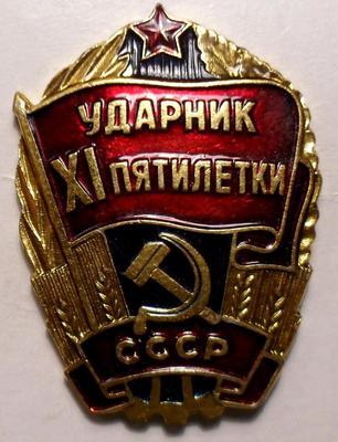 Значок Ударник XI пятилетки. СССР.