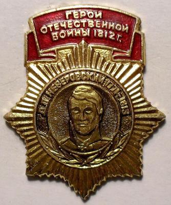 Значок Генерал Д.П.Неверовский. Герои Отечественной войны 1812г.
