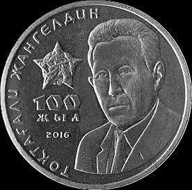 100 тенге 2016 Казахстан. Токтагали Жангельдин.