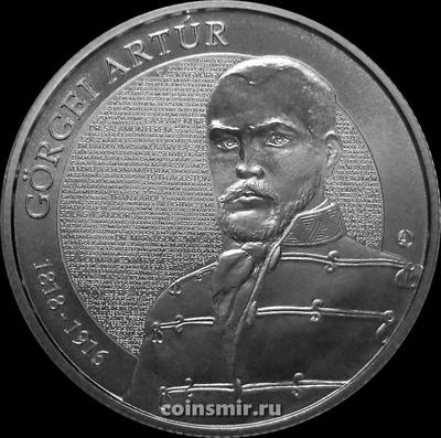 2000 форинтов 2018 Венгрия.  Артур Гёргей.