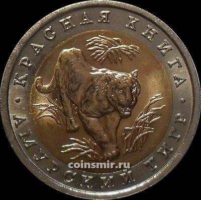 10 рублей 1992 ЛМД Россия. Амурский тигр. Красная книга.
