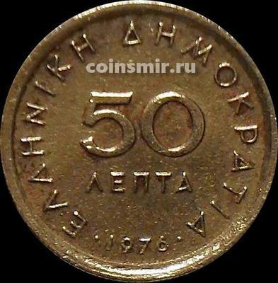50 лепт 1976 Греция. Состояние на фото.