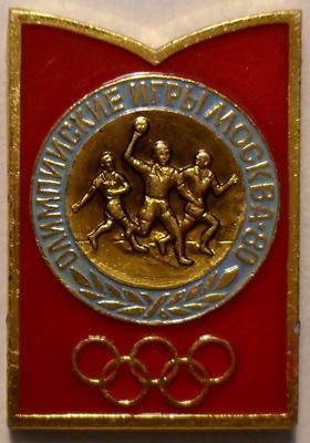 Значок Гандбол. Олимпийские игры Москва-80.