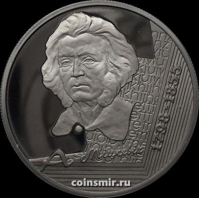 1 рубль 1998 Беларусь. Адам Мицкевич.