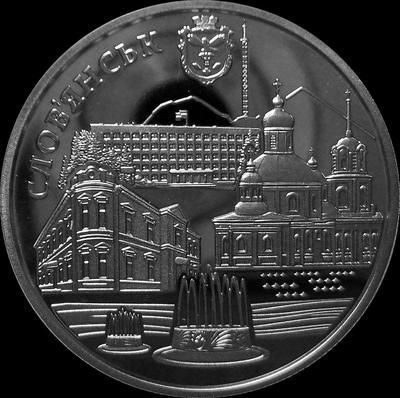 5 гривен 2020 Украина. Славянск.