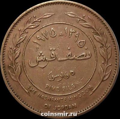 5 филсов 1975 Иордания.