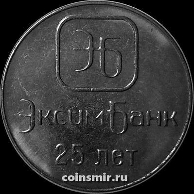 1 рубль 2018 Приднестровье. Эксимбанк 25 лет.