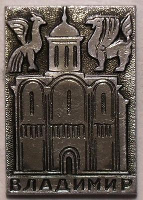 Значок Владимир. Дмитриевский собор 1194-1197.