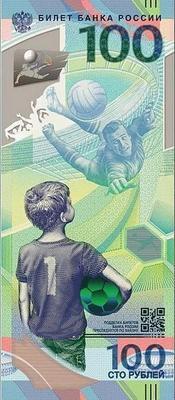100 рублей 2018 Россия. Чемпионат мира по Футболу (FIFA) 2018. Серия АА