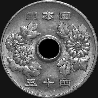 50 йен 1978 Япония.