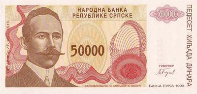 50000 динаров 1993 Сербия.