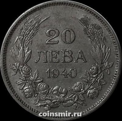 20 левов 1940 Болгария.