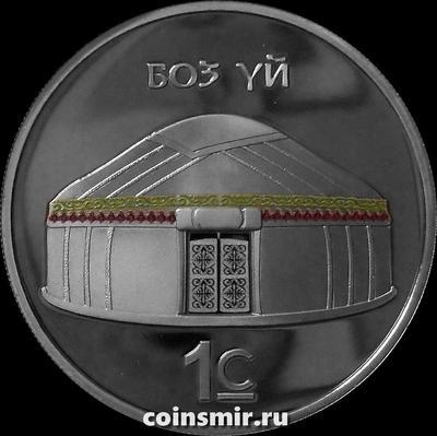 1 сом 2018 Киргизия. Юрта.