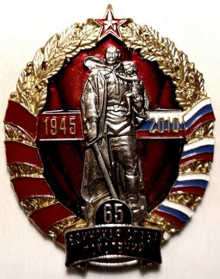 Знак 65 лет Победы. Воинская слава поколений 1945-2010.