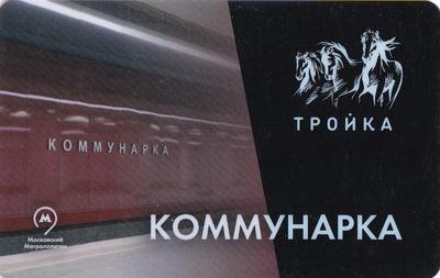 Карта Тройка 2019. Коммунарка.