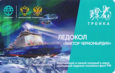Карта Тройка 2020. Ледокол Виктор Черномырдин.
