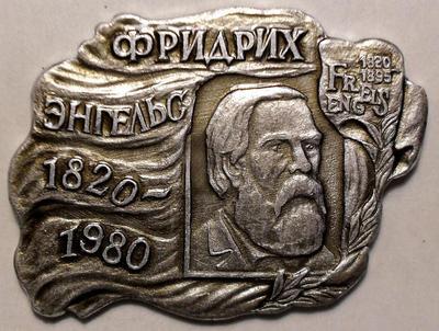 Значок Фридрих Энгельс 160 лет со Дня рождения 1820-1980.