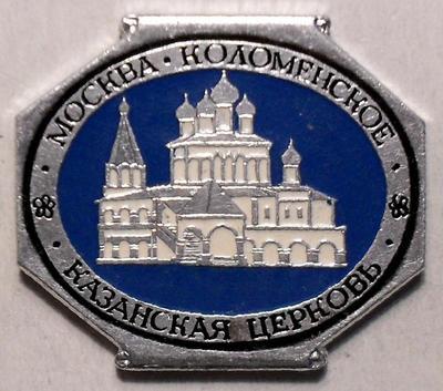 Значок Москва Коломенское. Казанская церковь.