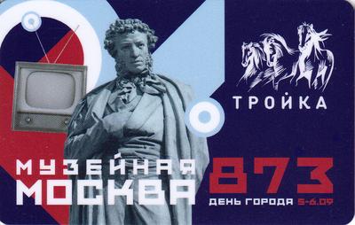 Карта Тройка 2020. Музейная Москва 873 День города. (залоговая)