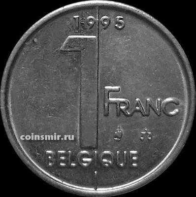 1 франк 1995 Бельгия. BELGIQUE.