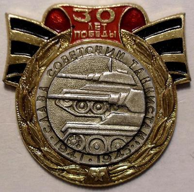 Значок 30 лет Победы 1941-1945. Слава советским танкистам!