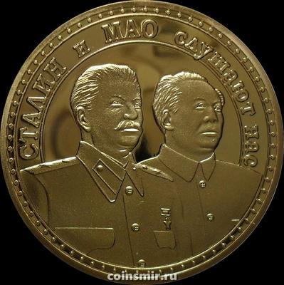 Жетон Сталин и Мао слушают нас. Дружба навеки.